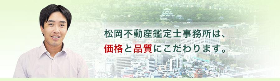 愛知県 名古屋の不動産鑑定事務所